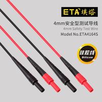 測試導線 ETA4164S