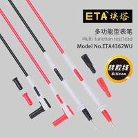 多功能型表線 ETA4362WU