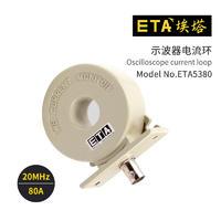 高頻交流測量環 ETA5380