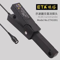 示波器交直流探頭 ETA5301
