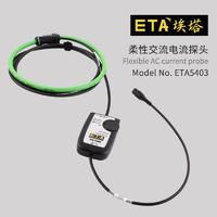 羅氏線圈交流電流探頭 ETA5403
