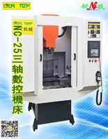 NC25-3三轴数控机床|多轴钻孔机床 NC-25-3