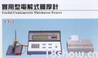 电解式测厚仪 CT-2