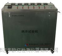 EQM-2000系列 端淬試驗機  EQM-2000