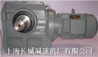 S37上海长城蜗杆-斜齿轮硬齿面减速机