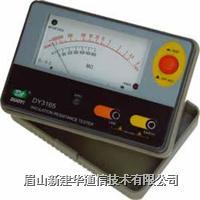 指針式絕緣電阻測試儀 DY3165/3166