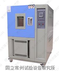 低溫恒定濕熱試驗箱