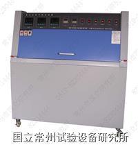 紫外試驗箱(紫外老化箱) ZN-P