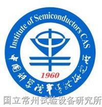 中國科學院半導體研究所