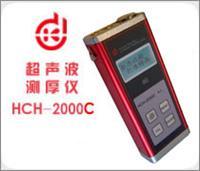 超聲波測厚儀  HCH--2000C