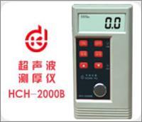 超聲波測厚儀 HCH-2000B