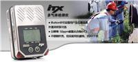 復合多氣體檢測儀 iTX