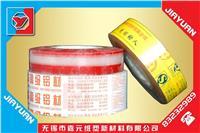 鋁材保護膜|型材保護膜|鋁型材保護膜價格 SD-883