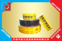 PE塑鋼型材保護膜 SD-203