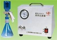 溶劑過濾器 WR-2001型