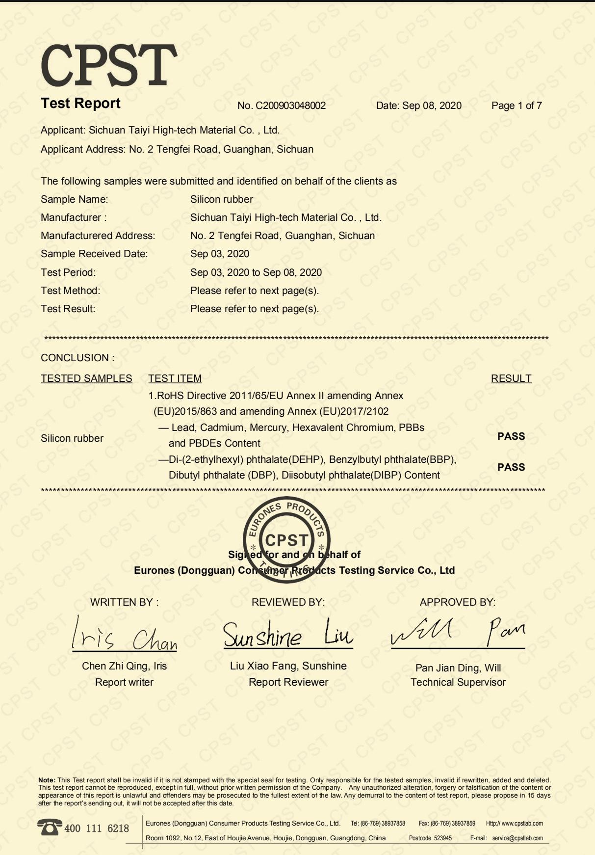 矽橡膠RoHS檢測報告