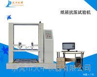 纸箱抗压试验机(电脑型) 纸箱抗压试验机(电脑型)