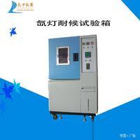 氙灯耐候试验箱 DZXD-600