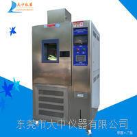 开关按键高低温试验箱 DZTH-211