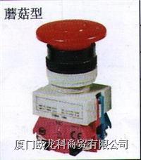 DEMEX大頭Φ22(蘑菇頭)按鈕開關 ABW系列
