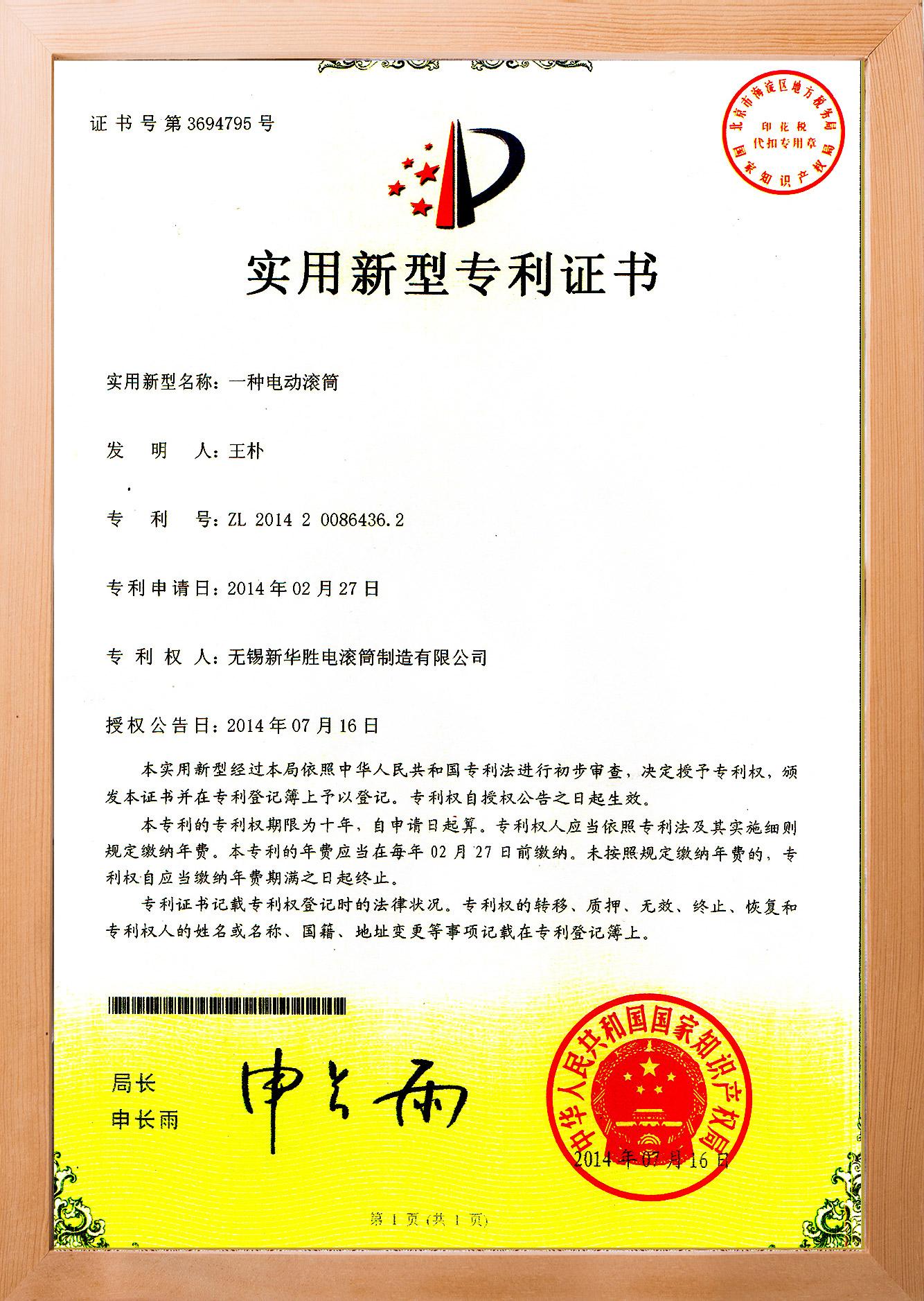 電動滾筒磚利證書ZL 2014 2 0086436.2