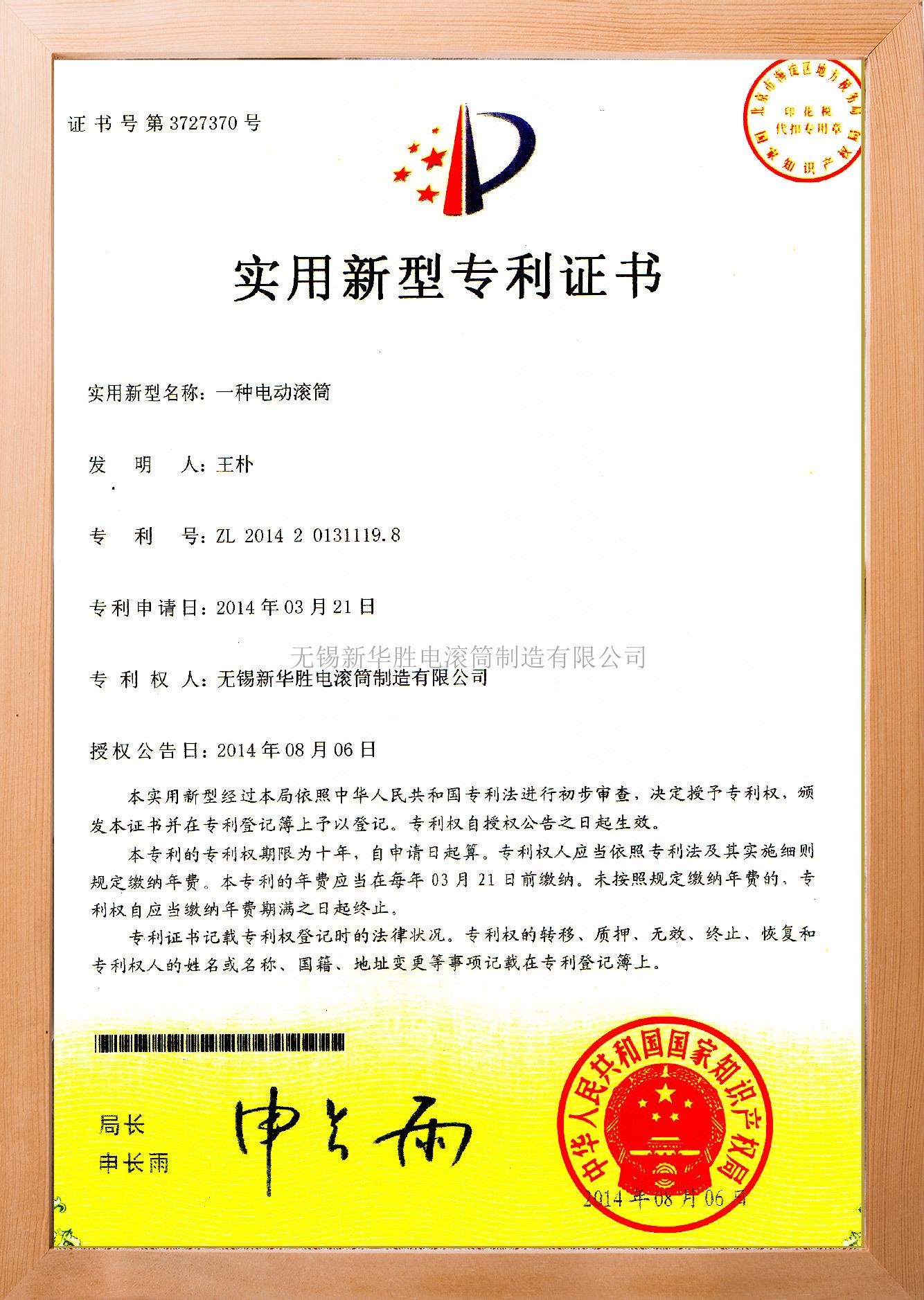 電動滾筒磚利證書 ZL 2014 2 0131119.8