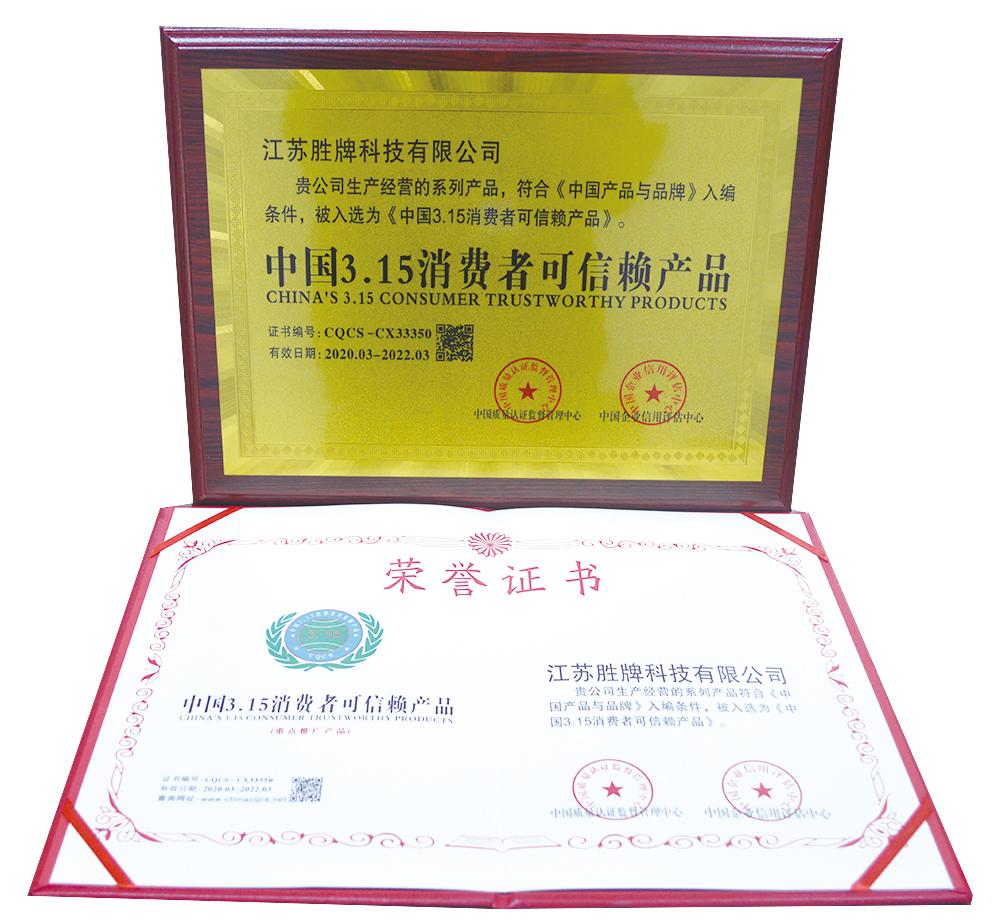 中國3.15消費者可信賴產品