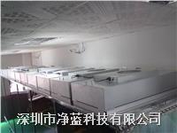 無塵凈化棚器/潔凈送風單元/潔凈棚