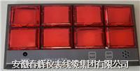 八路閃光報警器 DH021S-01BG