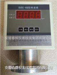 DZC-02A轉速表 DZC-02系列轉速表