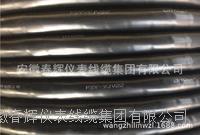 防鼠防蟻電纜 FSY-VV22
