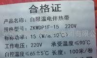 自限溫伴熱帶 DWK  ZWK  ZKWDP1F