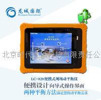 龙城国际动平衡仪售价 LC-820 便携式风机现场动平衡仪 现场动平衡仪 LC-820