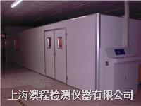 大型高温老化试验房 GWF4080
