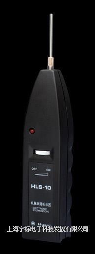 機械故障聽診器HLS-10