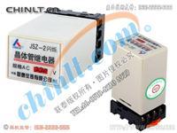 JSZ-2 閃爍繼電器