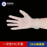 批發pvc食品實驗手套乙烯基塑料手套