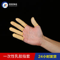 米黄色手指套生产厂家