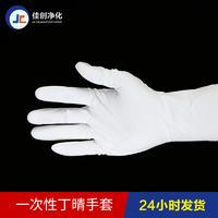 东莞12寸一次性白色丁晴手套生产厂家
