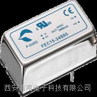 FEC15系列鐵路電源FEC15-48D15W FEC15-48D05W FEC15-48D12W FEC15-48D15W