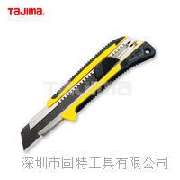 田岛LC660B美工刀日本大号裁纸刀壁纸刀切割刀 自动锁双色弹性柄 LC660B