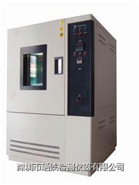 高低溫交變試驗箱 XT-CT225Z