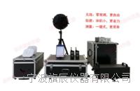 AHAI1002無線建筑聲學測量系統