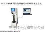時代TH608圖像處理自動布氏硬度測量系統
