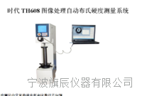 旗辰儀器時代TH608圖像處理自動布氏硬度測量系統