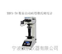 THVS-50數顯自動磚塔維氏硬度計
