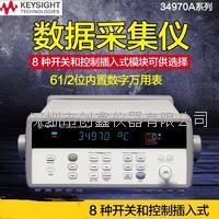 34970A 温度数据采集仪