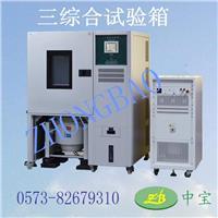 温湿度振动综合试验箱