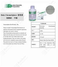 Duke BK050 ChromoSphere 彩色顯色微球 - 干粉