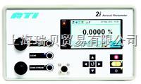 美國ATI 2I藥廠校準光度計 2I